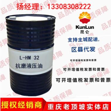 抗磨液压油HM32/46/68注塑挖机专用润滑油机油正品机械用油200L