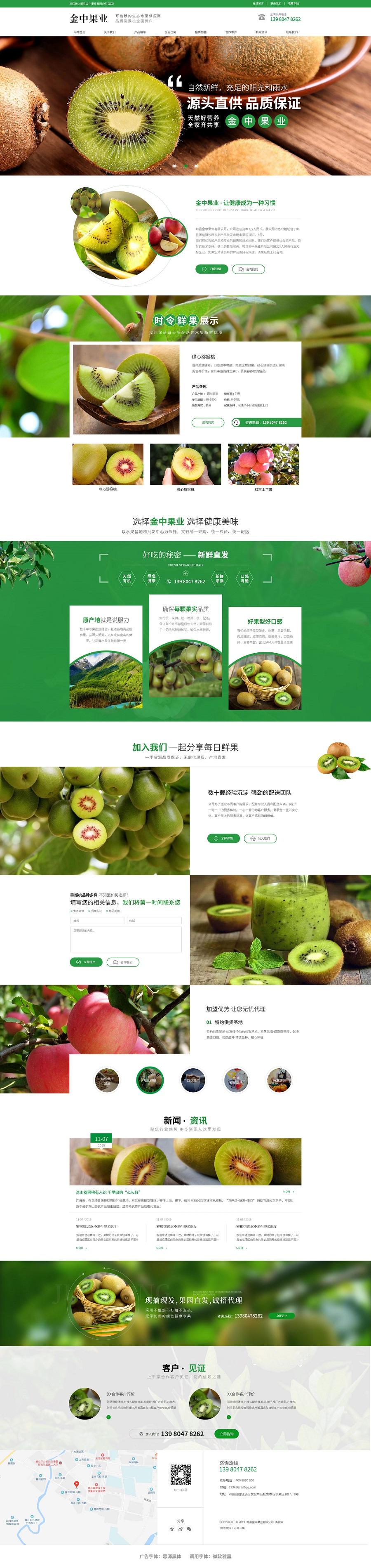 天津哪里有绿色水果怎么样
